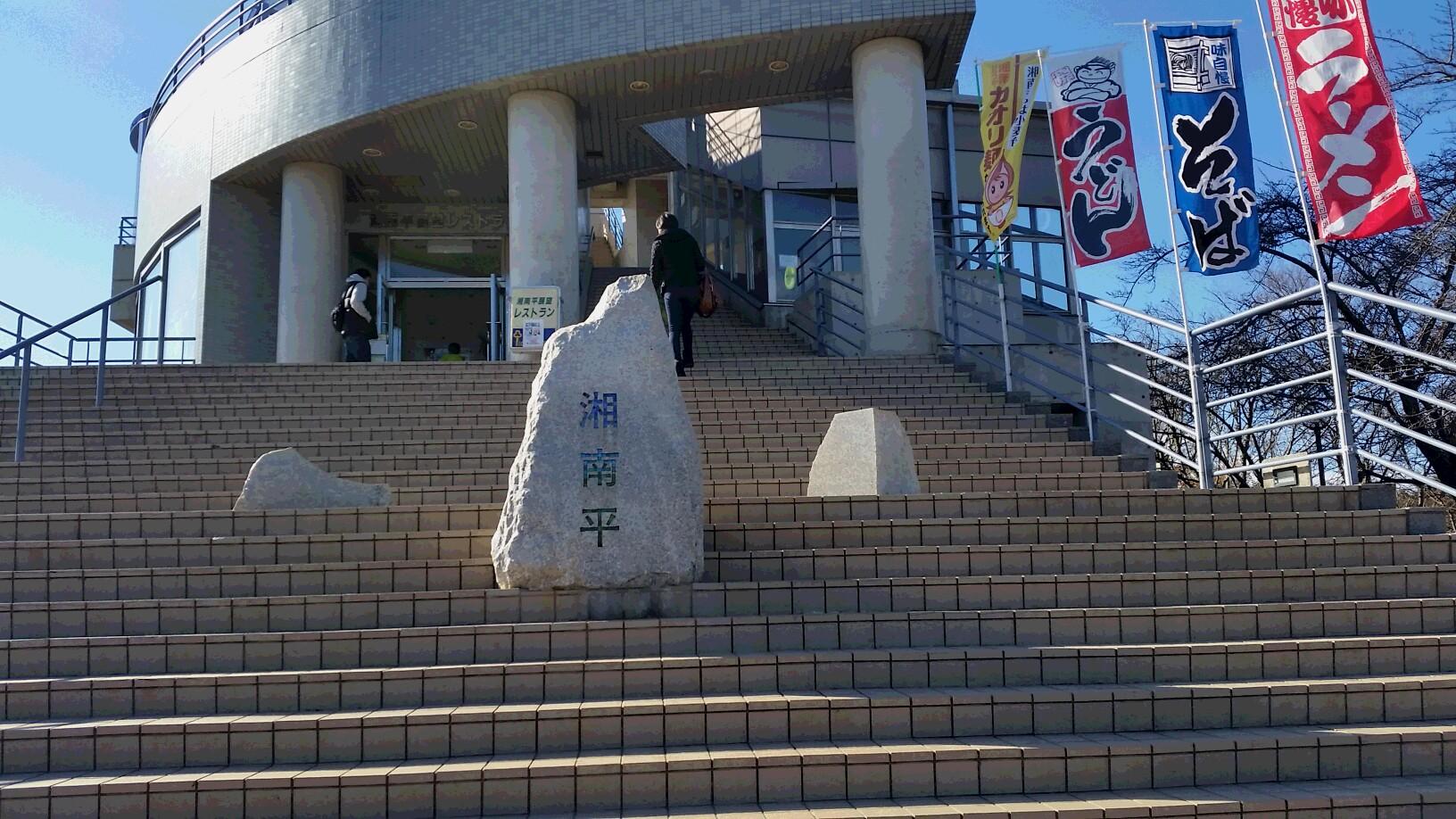 ロードバイクで湘南平ヒルクライム!