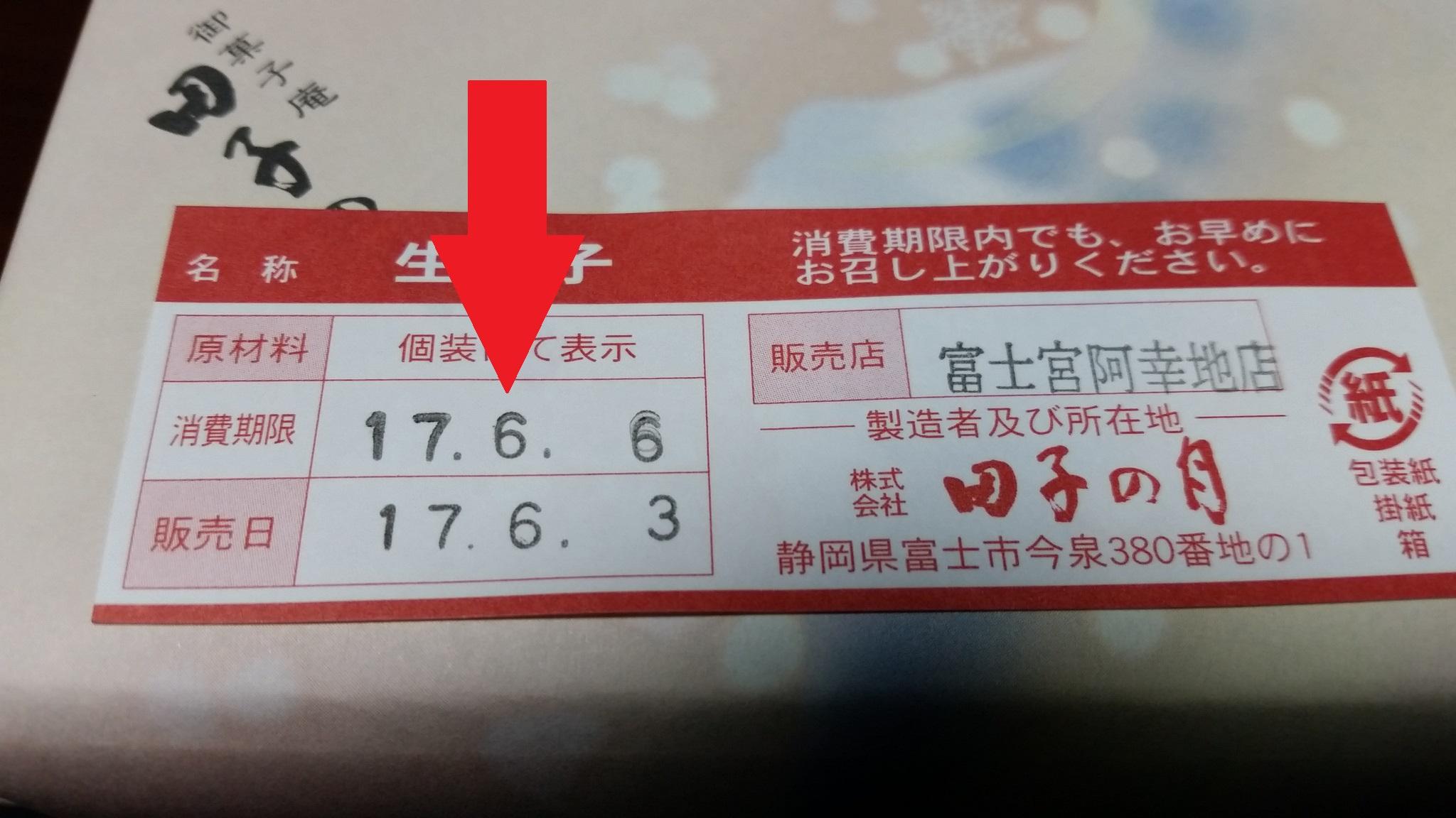 TEAM VIVA☆ZAPPEIの富士ヒルクライム2017!!その1:プロローグ