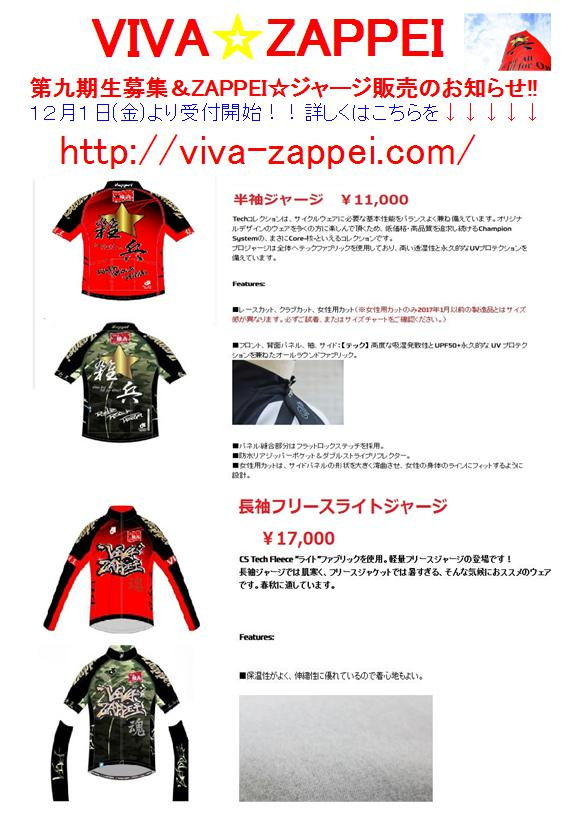 viva☆ZAPPEI