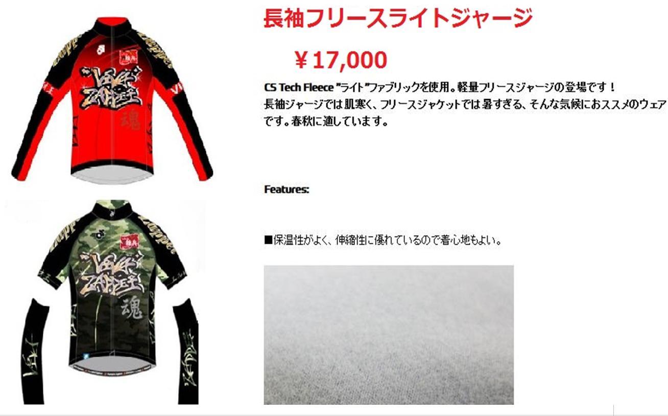 TEAM VIVA☆ZAPPEI第9回ZAPPEI☆ジャージ販売のお知らせ!!