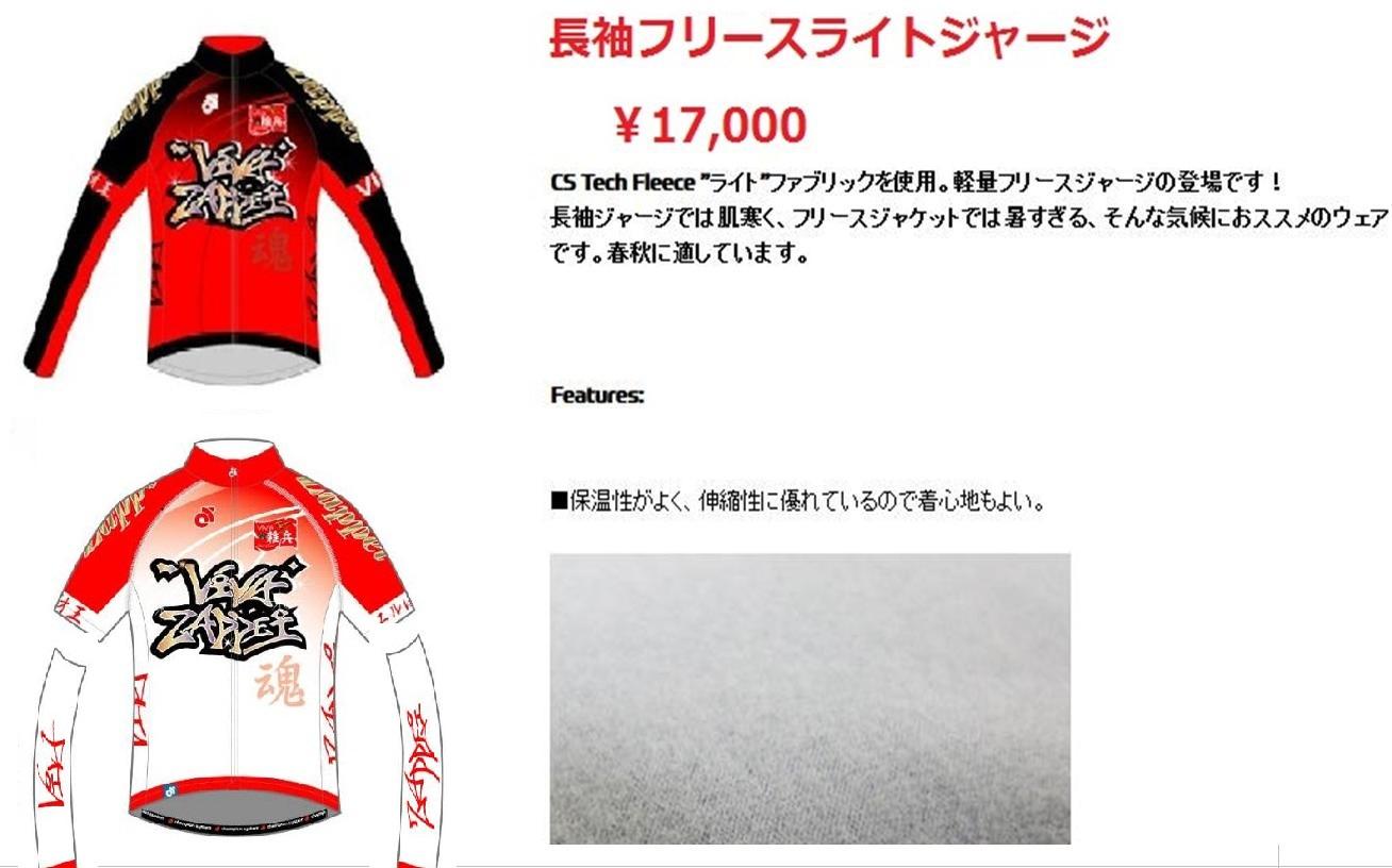 黄金の☆を背負いし者、TEAM VIVA☆ZAPPEI(雑兵)第10期生募集のお知らせ!